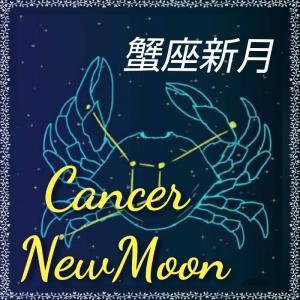 蟹座新月!変容を避けられない生まれ変わる新月