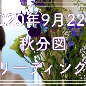 2020年9月22日秋分図リーディング動画