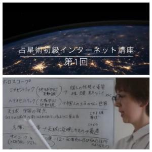 【募集】占星術初級オンライン講座