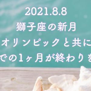 【YouTube】2021年8月8日獅子座の新月図リーディング
