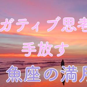 「魚座の満月」リーディング動画UPしました