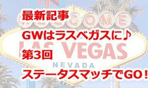 最新記事:GWはラスベガスに!第3回