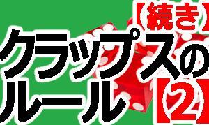 【続き】クラップス のルール【2】