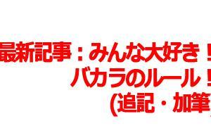 最新記事:みんな大好き!バカラのルール!(追記・加筆)