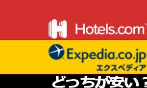 GWに使える!Hotels.com VS Expedia®どっちが安い?