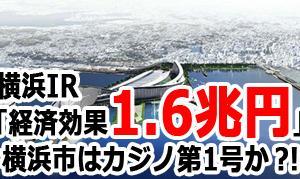 カジノは横浜に開業?!