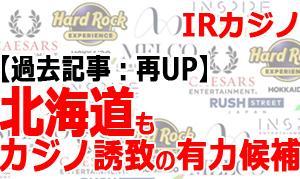 【過去記事:再UP】のお知らせ