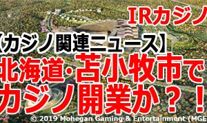 苫小牧市でカジノ開業か!?