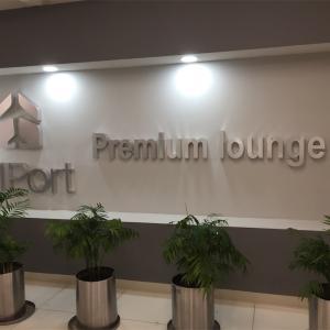 Vip Port Premium Lounge-メキシコシティ空港ターミナル1 のラウンジ(プライオリティパス)