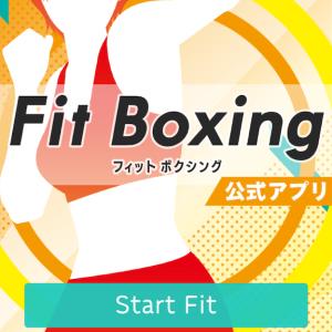 フィットボクシング アプリ連携方法とやり方-Fit Boxing2と公式アプリの連動でさらに楽しく