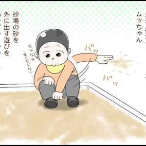 公園の砂場デビュー!ムッちゃんの遊び方とは??