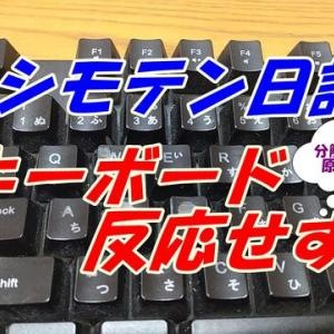 【シモテン日記】連打でキーボード故障か!?分解するも原因不明