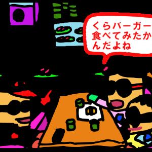 話題のくら寿司の【くらバーガー】!寿司屋のハンバーガーのお味は