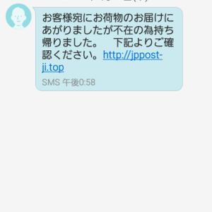 面倒臭いなぁ!日本郵便を騙る詐欺SMS