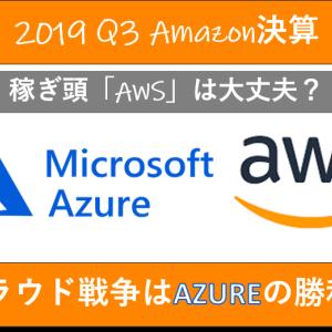 """〔米国株〕Amazon.com 2019 Q3決算発表 """"クラウド戦争はMicrosoft AZUREの一人勝ちなのか"""""""