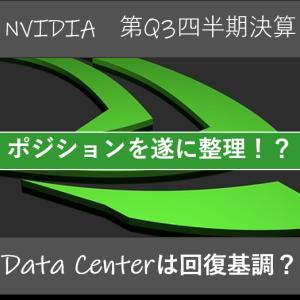 〔米国株〕NVIDIAが2019年の第3Q決算を受けてのポジション