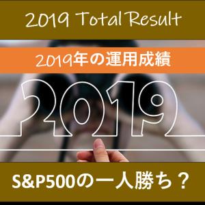 〔資産運用〕2019年運用成果報告 2019年はS&P500の年だった!?