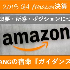 """〔米国株〕Amazon.com 2018Q4・通期決算発表 """"成長率鈍化""""はFANGに最も響く不安材料なのか"""