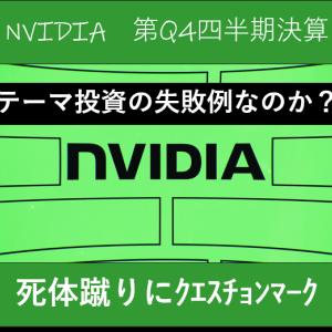 〔米国株〕NVIDIA決算終了。テーマ投資失敗の好例なのか?それとも・・・?