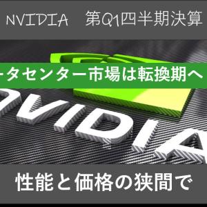 〔米国株〕NVIDIA($NVDA)決算 性能と価格の狭間