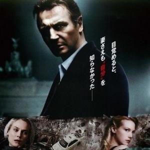 映画【アンノウン】先が読めないまさしくミステリーの王道であり飽きさせない……!!(ネタバレ感想)