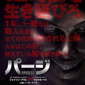 映画【パージ】ノリが渋谷のハロウィンにやや近い無法タイム(ネタバレ感想)