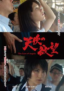 映画【天使の欲望(2013)】たった40分で後味悪くなりすぎる友情崩壊劇(ネタバレ感想)