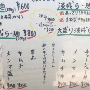 大阪で3本の指に入る人気ラーメン店