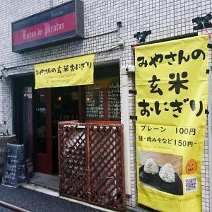 【祝!開店】玄米専門店「みやさんの玄米おにぎり」(本郷三丁目)