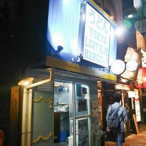 東大体育会系御用達のうどん屋「Tokyo Light Blue Hongo-3」(本郷二丁目)