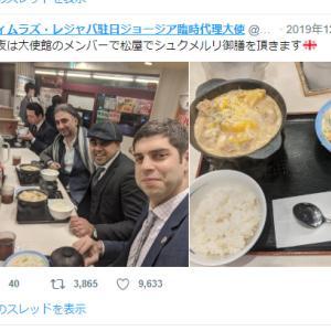 話題のジョージア料理を食べてみたぞ。「松屋」(小川町)