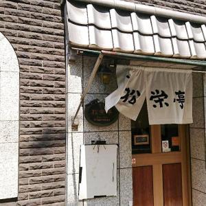 不器用な洋食屋「松栄亭」(淡路町)