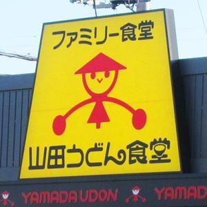 初うどん!「山田うどん食堂」(さいたま市)