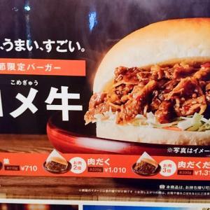 コメ牛 肉だくだく「コメダ珈琲店」(巣鴨)