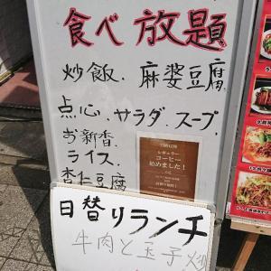 【食べ放題】食べ過ぎDEATH「永楽」(神田)