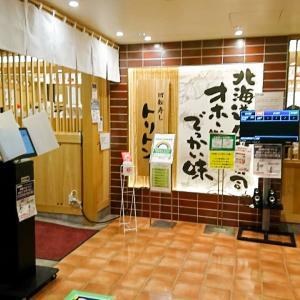 北海道の寿司は山わさび「トリトン」(池袋)