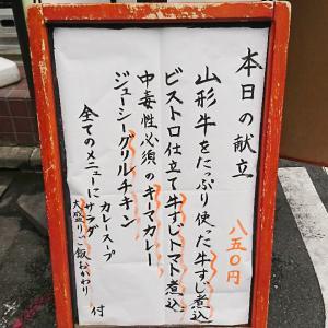 カレーともつ煮のランチ「三ちゃん」(神田)