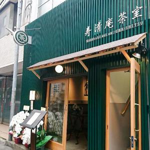 【祝!開店】茶を一服いかが?「寿清庵茶室」(神田)