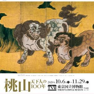 【~11/29】数寄者は急げ!「桃山天下人の100年」(東京国立博物館 平成館)