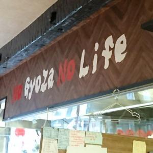 No Gyoza No Life「横浜餃子軒」(神田)