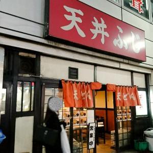 専門店の天ぷら「天丼ふじ」(池袋)