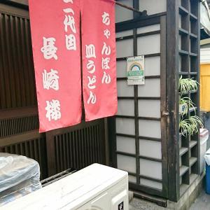 東京最古参のちゃんぽんの味「二代目長崎楼」(日本橋)