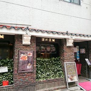 喫茶店のナポリタン【起】「王城」(上野)