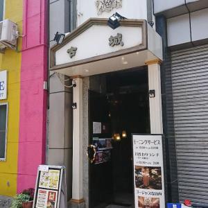 喫茶店のナポリタン【承】「古城」(上野)