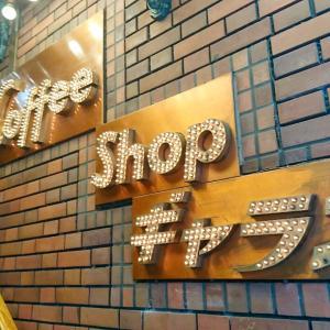 喫茶店のナポリタン【転】「ギャラン」(上野)