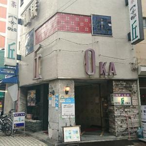 喫茶店のナポリタン【結】「丘」(上野)