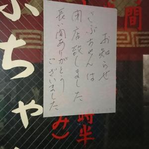 """""""天丼いもや""""は死なず「天丼はなぶさ」(錦糸町)"""