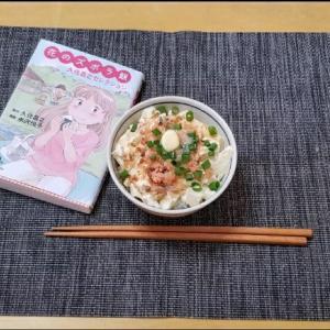 作ってみた🎵豆腐明太子丼