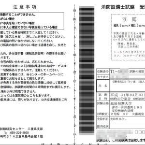 受験票 消防設備士乙種4類