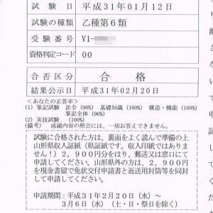 試験結果通知書 消防設備士乙種6類